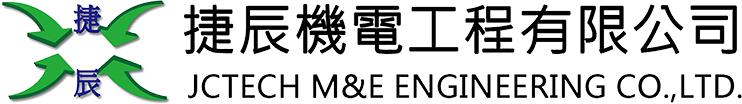 捷辰機電工程有限公司 Retina Logo